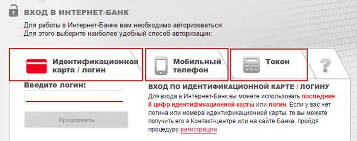 интернет-банк Росбанка