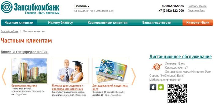 интернет-банк Запсибкомбанка
