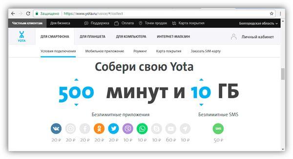 Как проверить баланс на Йота через интернет, мобильное приложение, по телефону, как пополнить баланс Yota с банковской карты