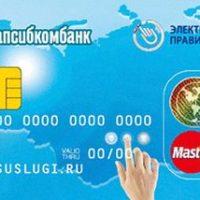 Как узнать баланс карты Запсибкомбанка?