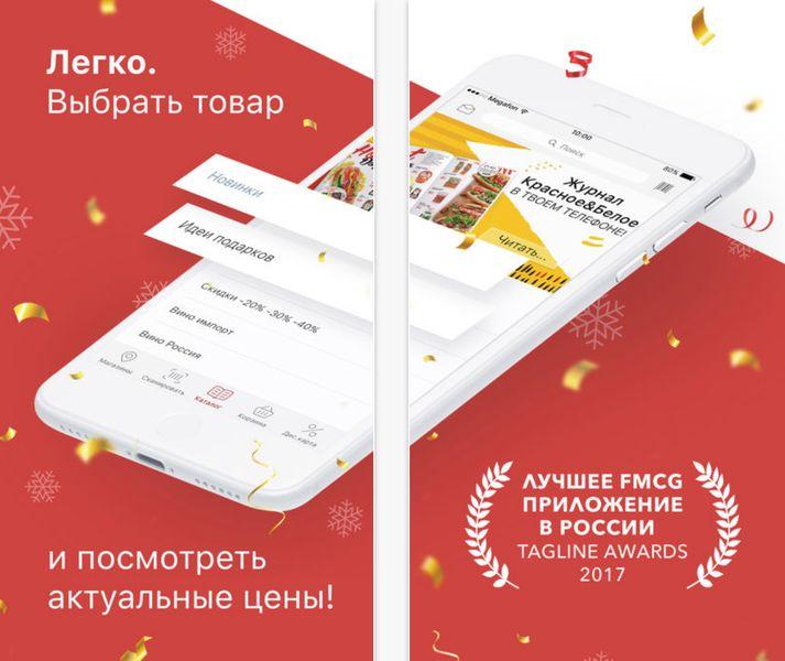 мобильное приложение Красное и Белое