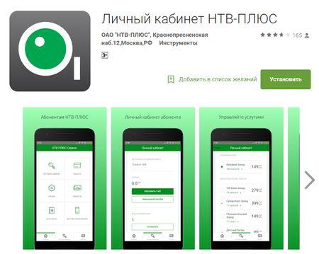 мобильное приложение НТВ-Плюс