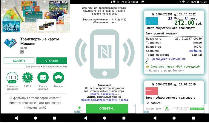 приложение Транспортные карты»