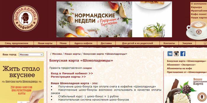 регистрация карты Шоколадницы