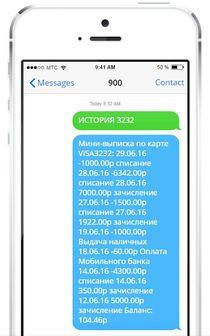 СМС 900