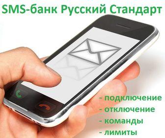 SMS-банк