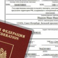 Как оплатить госпошлину за загранпаспорт?
