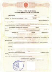 разрешения на выезд ребенка за границу