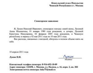 образец спонсорского письма для шенгенской визы на русском язык