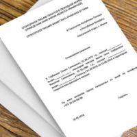 Составляем спонсорское письмо для получения шенгенской визы