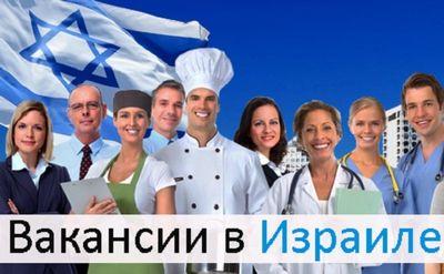 вакансии в Израиле
