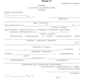 допуск форма 12 ФСБ
