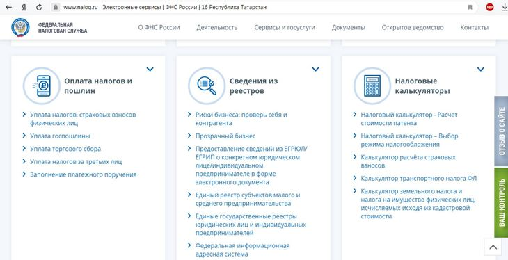 Государственная пошлина за регистрацию ИП