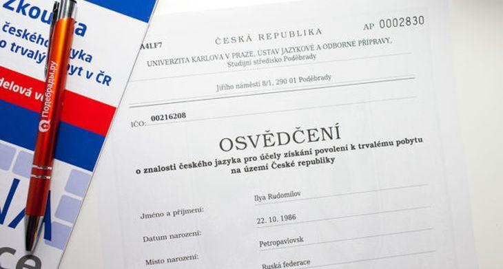 гражданство Чехии для россиян
