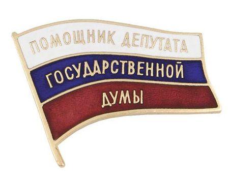 помощник депутата