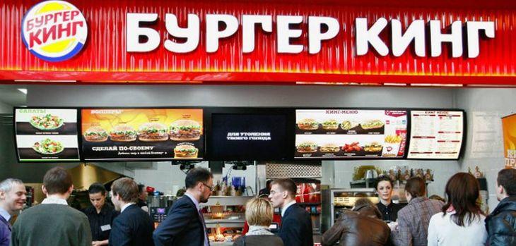 сколько получают в Бургер Кинг
