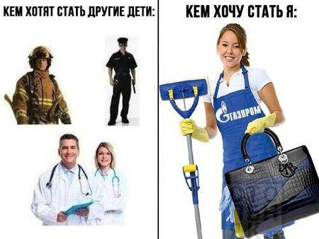 уборщица в Газпроме