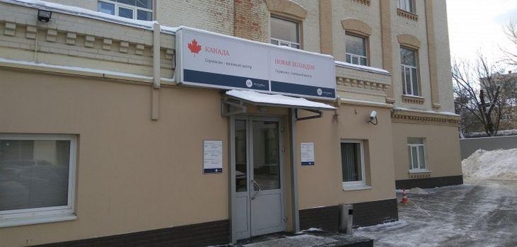 визовый центр Канады