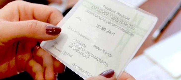 Что делать, если потерял паспорт гражданина РФ и СНИЛС в 2019 году