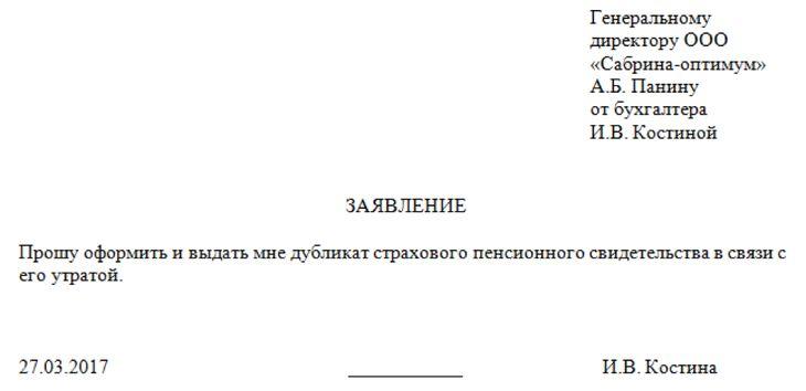 заявление на замену СНИЛС
