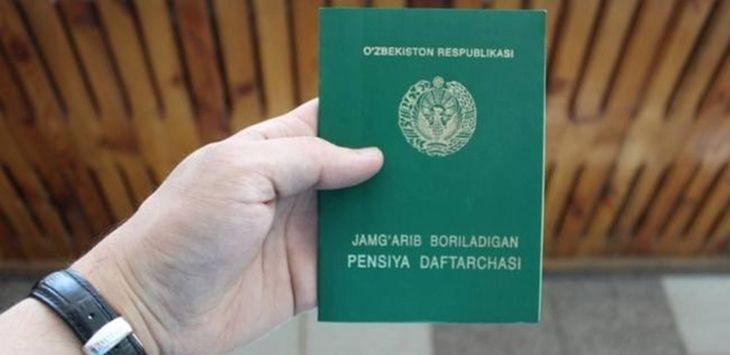 пенсия в Узбекистане