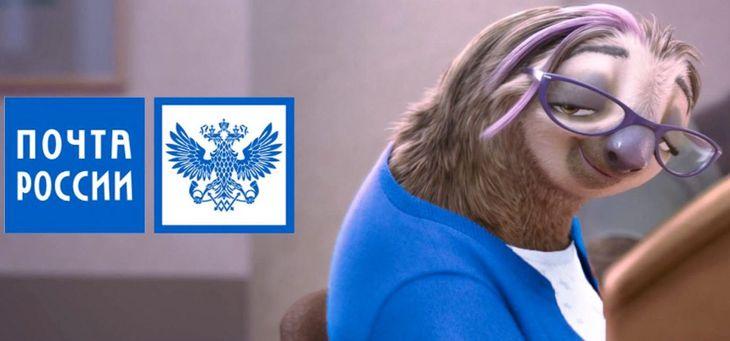 зарплата на Почты России