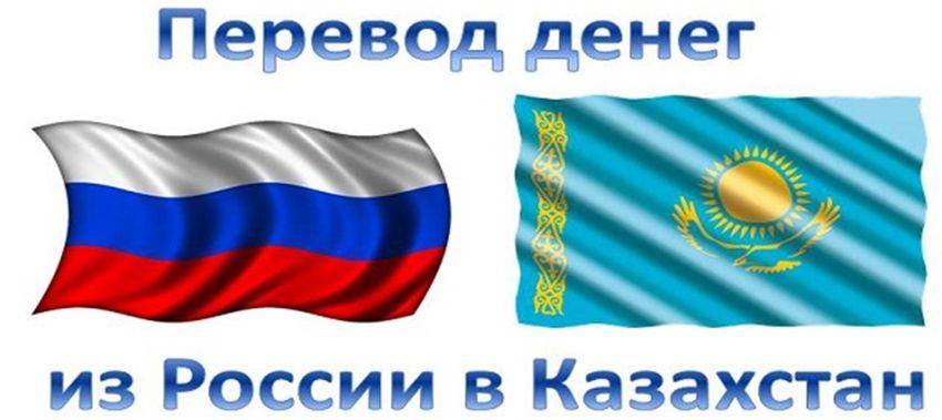 перевод денег в Казахстан