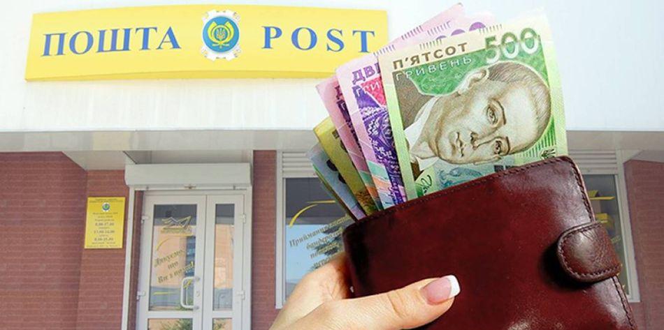 денежный перевод на Украину из России почтой