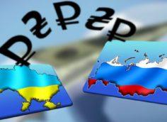 отправка денег с Украины