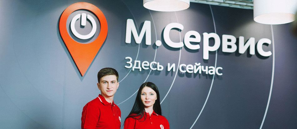 зарплата в сервисных центрах М.Видео